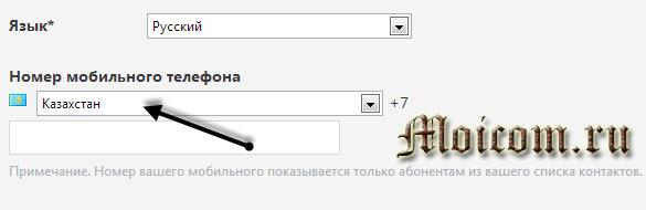 Регистрация в скайпе - номер мобильного