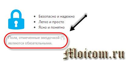Регистрация в скайпе - обязательные поля