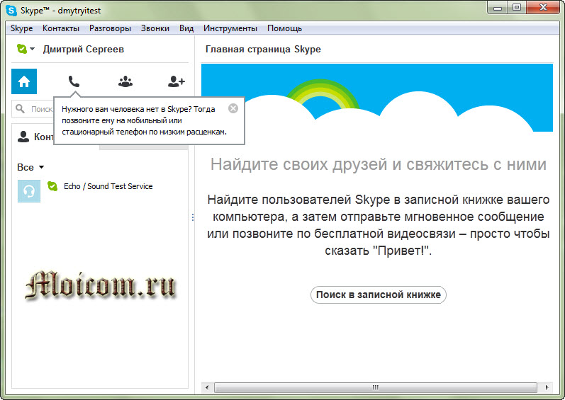 Регистрация в скайпе - первый запуск