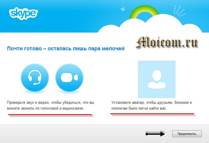 Регистрация в скайпе - проверка звука и видео