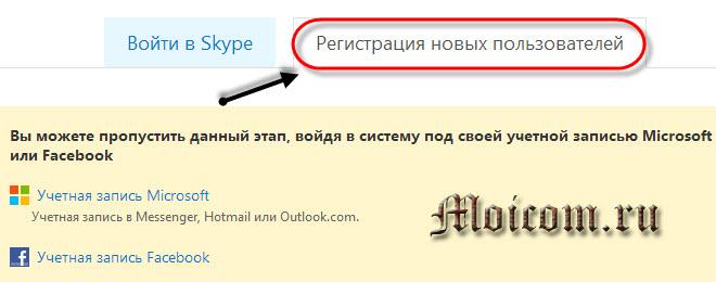 Регистрация в скайпе - регистрация новых пользователей