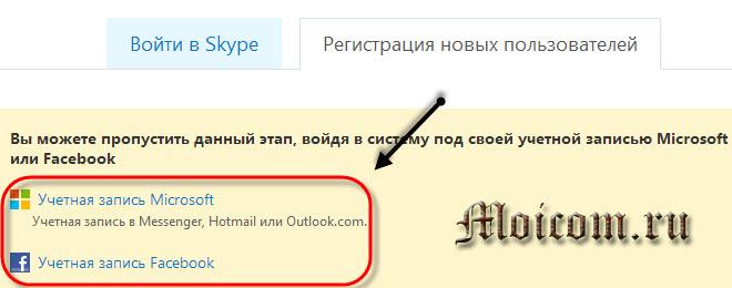 Регистрация в скайпе - учетные записи