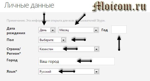 Регистрация в скайпе - ваши данные