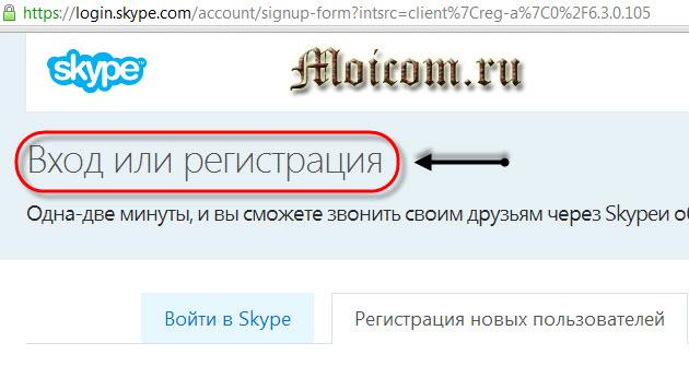 Регистрация в скайпе - вход или регистрация