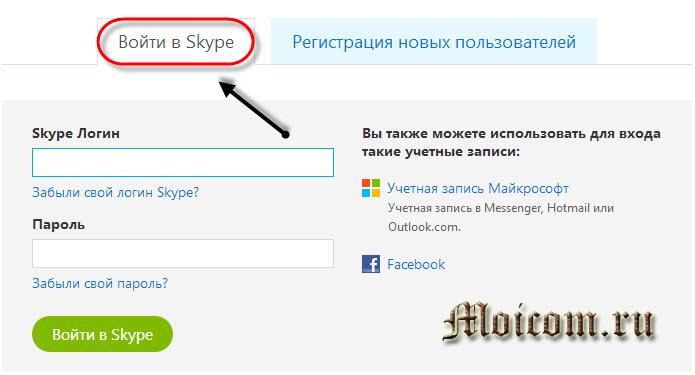 Регистрация в скайпе - войти в скайп