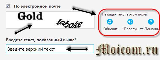 Регистрация в скайпе - ввод проверочного текста