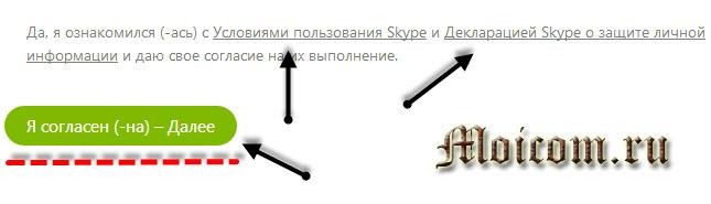 Регистрация в скайпе - я согласен - далее