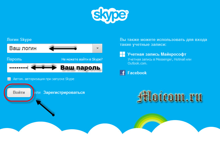 Регистрация в скайпе - заходим в скайп