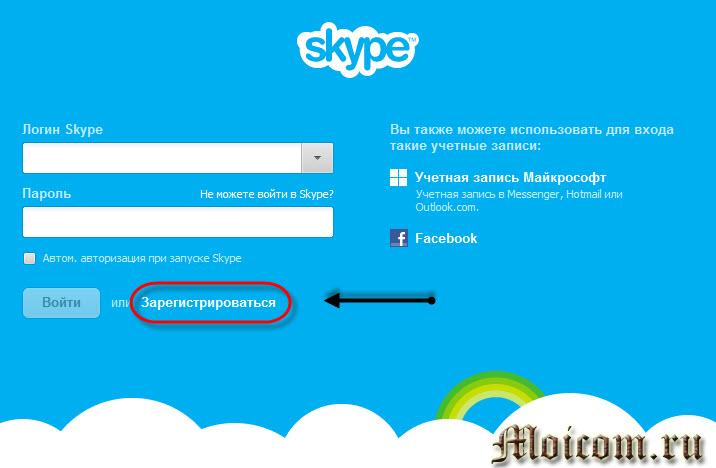 Регистрация в скайпе - зарегистрироваться