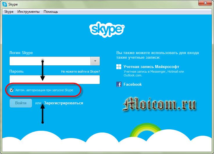 Скачать программу скайп - автоматическая авторизация
