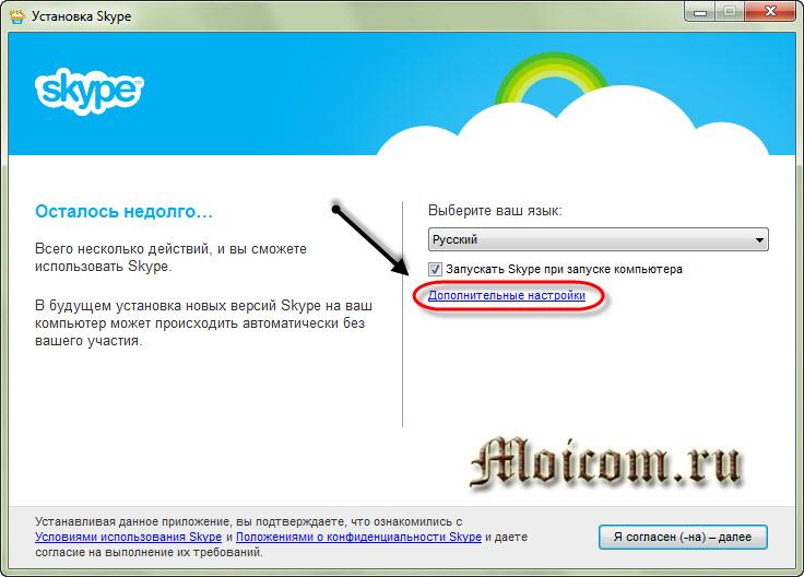 Скачать программу скайп - дополнительные настройки