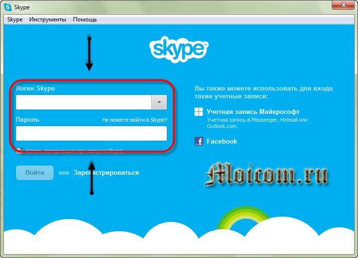 Скачать программу скайп - информация для авторизации