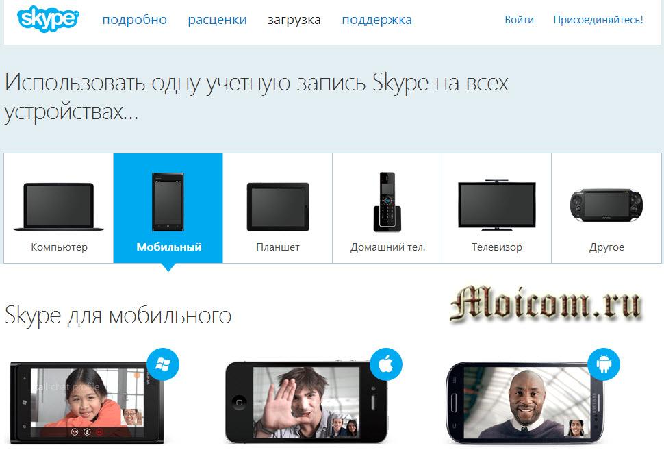 Скачать программу скайп - мобильная версия