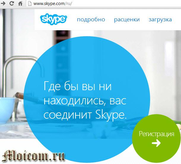 Скачать программу скайп - официальный сайт