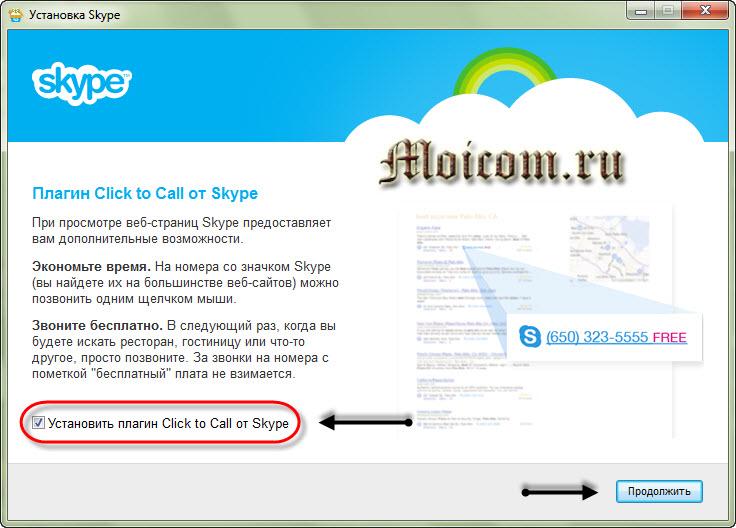 Скачать программу скайп - плагин Click to Call