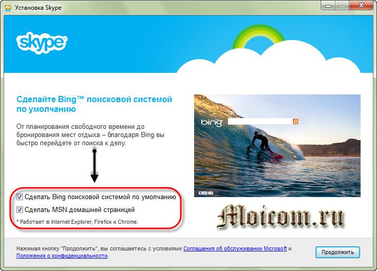 Скачать программу скайп - поисковая система Bing