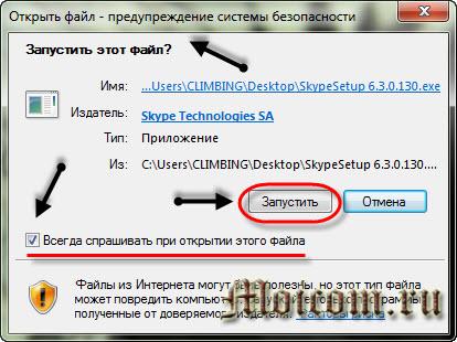 Скачать программу скайп - предупреждение системы