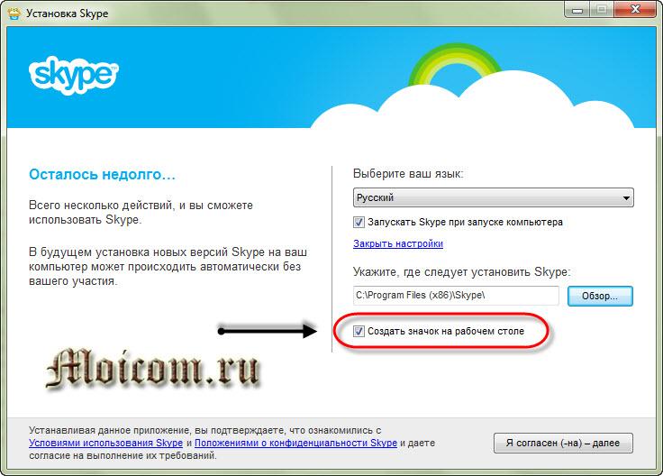 Скачать программу скайп - создание значка