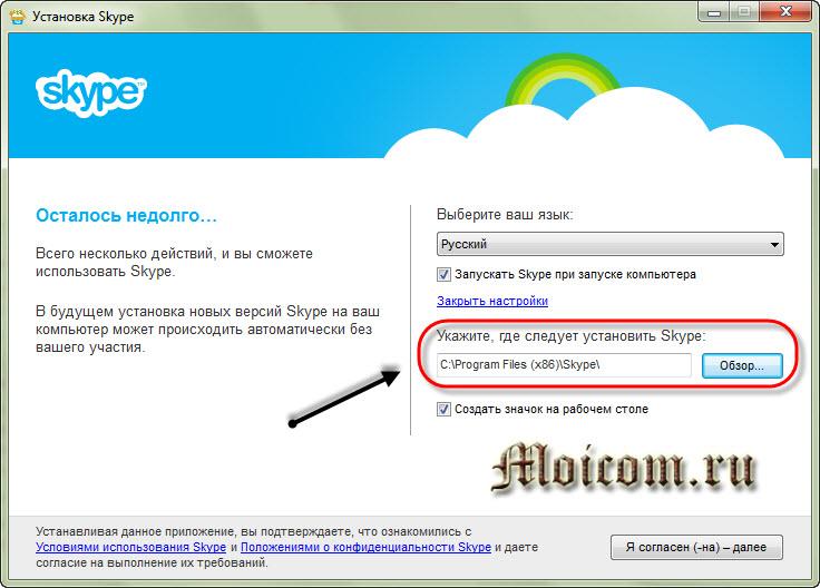 Скачать программу скайп - выбираем путь установки