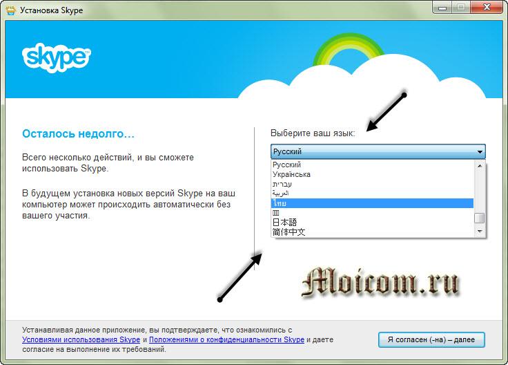 Скачать программу скайп - выбираем язык