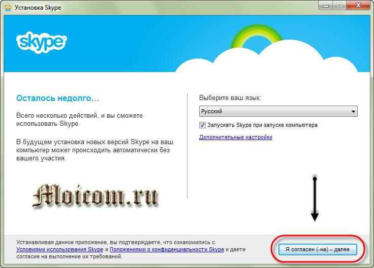 Скачать программу скайп - я согласен