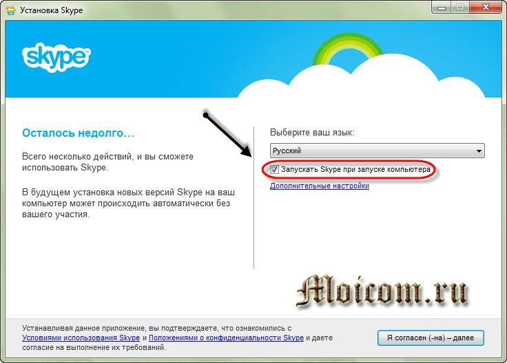 Скачать программу скайп - запускать при запуске