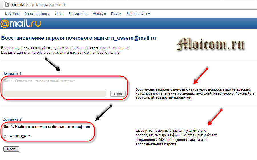 8e2cfcbfaa2e Восстановление пароля mail.ru. Как восстановить почту   Moicom.ru