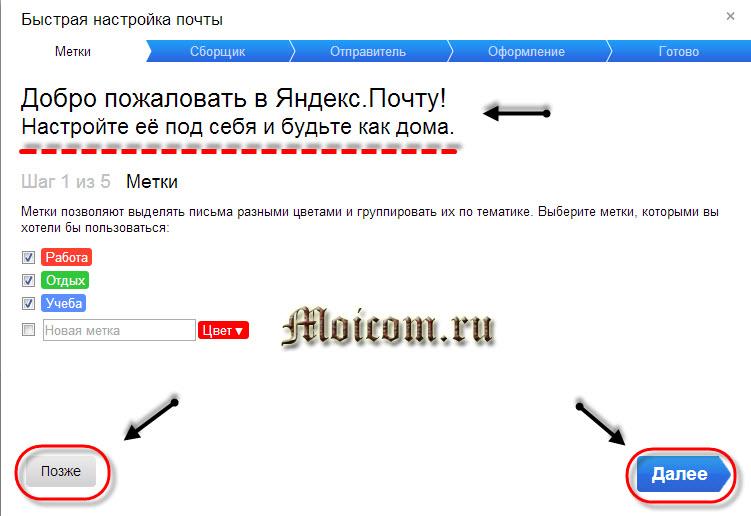 Электронная почта яндекс - быстрая настройка почты