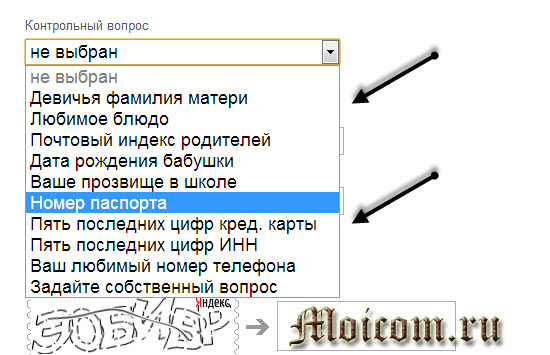Электронная почта Яндекс yandex почта ru Электронная почта яндекс контрольный вопрос