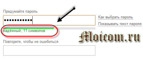 Электронная почта яндекс - надежный пароль