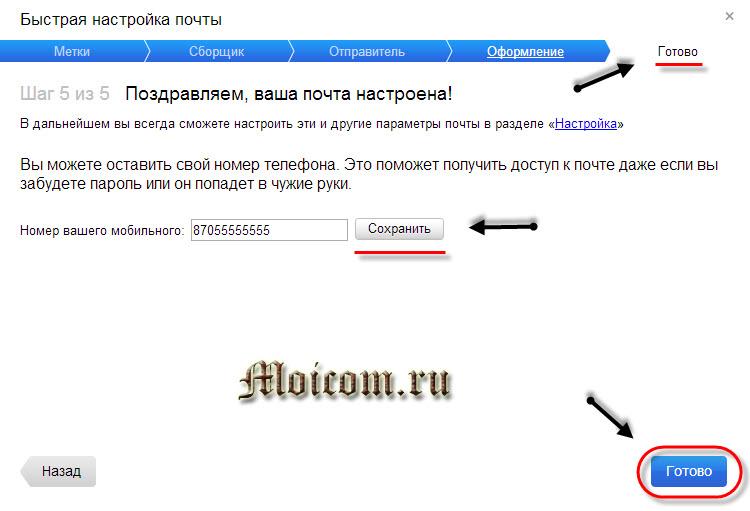 Электронная почта яндекс - почта настроена