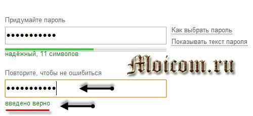 Электронная почта яндекс - повторите пароль