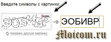 Электронная почта яндекс - введите символы