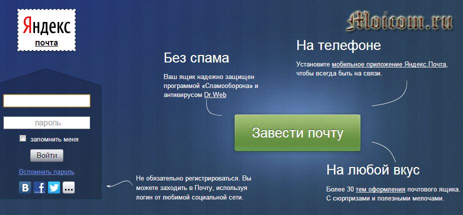 Электронная почта яндекс - яндекс почта