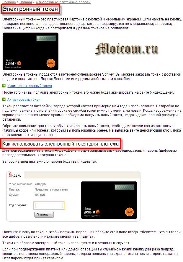 Регистрация в яндекс деньги - электронный токен
