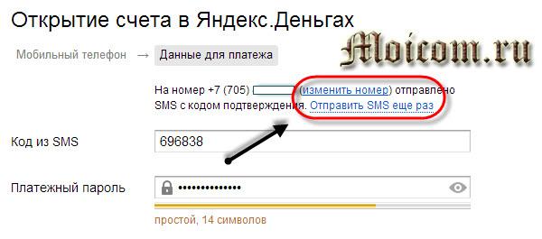 Регистрация в яндекс деньги - изменить номер