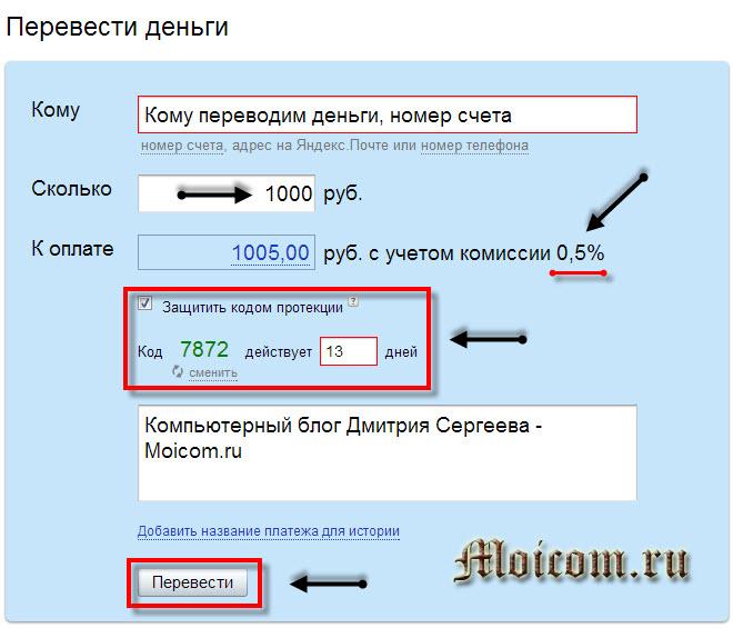 Регистрация в яндекс деньги - кому переводим деньги
