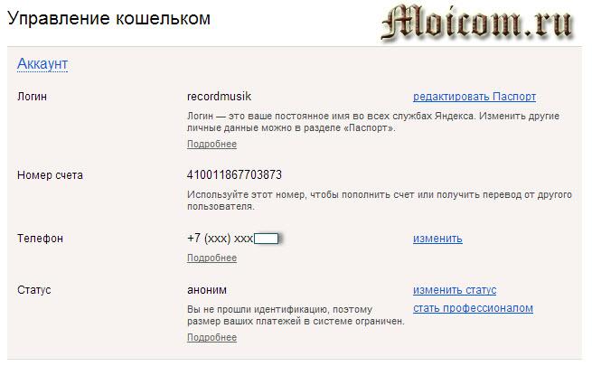 Регистрация в яндекс деньги - настройка аккаунта