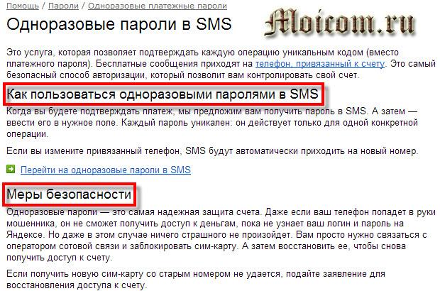 Регистрация в яндекс деньги - одноразовые пароли в SMS