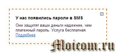 Регистрация в яндекс деньги - пароли в смс