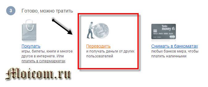 Регистрация в яндекс деньги - переводить