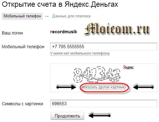 Регистрация в яндекс деньги - показать другую картинку