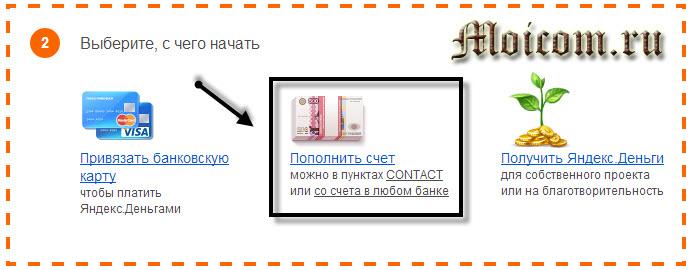 Регистрация в яндекс деньги - пополнить счет