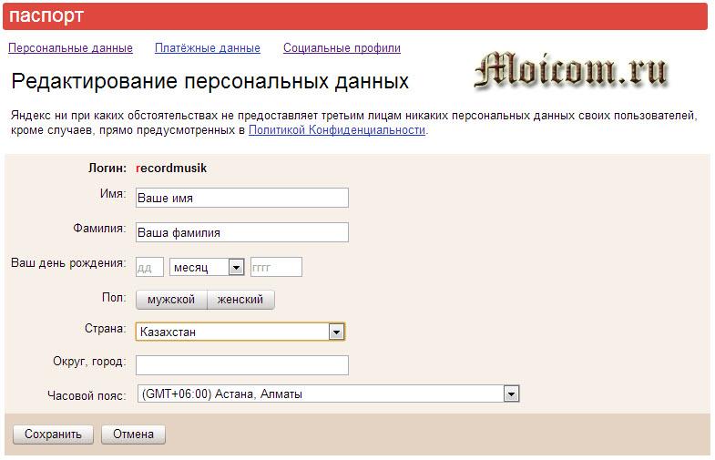 Регистрация в яндекс деньги - редактирование персональных данных