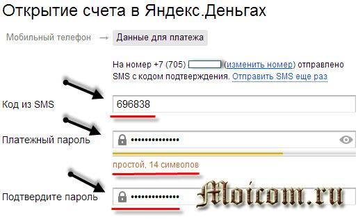 Регистрация в яндекс деньги - смс и платежный пароль