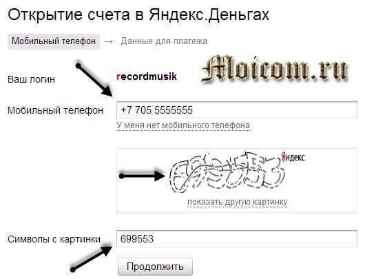 Регистрация в яндекс деньги - телефон и символы с картинки