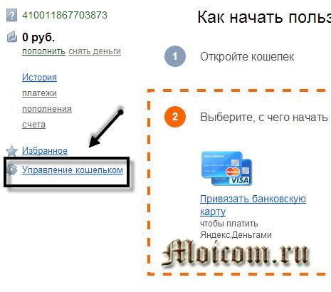 Регистрация в яндекс деньги - управление кошельком
