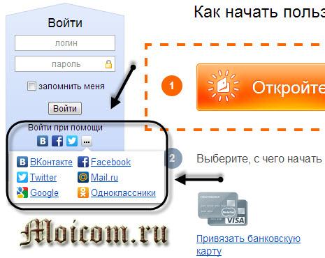 Регистрация в яндекс деньги - вход через социальные сети