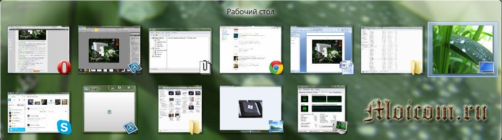 Горячие клавиши Windows 7 - Alt + Tab