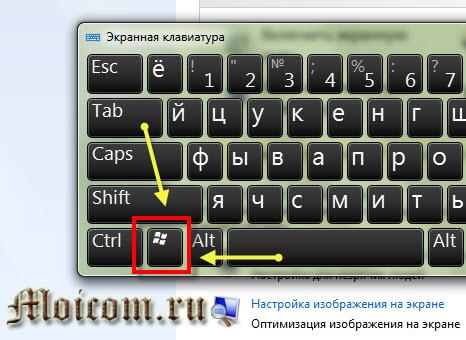 Горячие клавиши Windows 7 - кнопка Windows